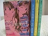 ミントな僕ら 文庫版 コミック 全4巻完結セット (集英社文庫―コミック版 )