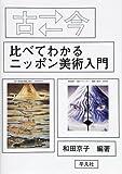 古←→今(むかしといま) 比べてわかるニッポン美術入門