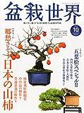 盆栽世界 2014年 10月号 [雑誌]
