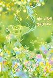 थांब सहेली (Thamb Saheli)