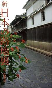 新日本の路地裏