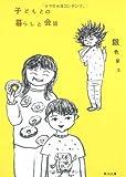 子どもとの暮らしと会話 (角川文庫)