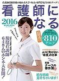 看護師になる2016 (週刊朝日ムック)