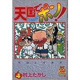 天国でポン! 4 (ヤングジャンプコミックス)