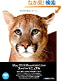 Mac OS X Mountain Lion�X�[�p�[�}�j���A��