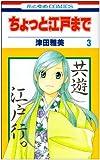 ちょっと江戸まで 第3巻 (花とゆめコミックス)
