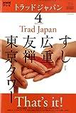 NHK テレビ Trad Japan ( トラッドジャパン ) 2009年 04月号 [雑誌]