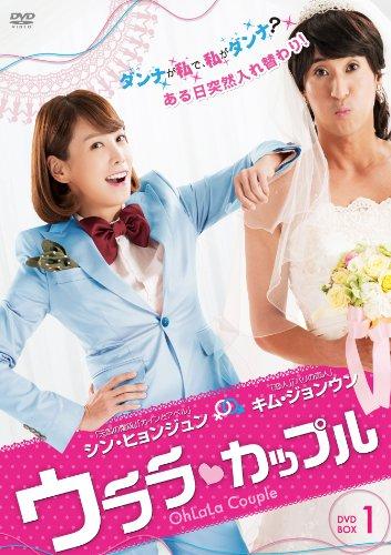 ウララ・カップル (初回生産・取扱店限定) DVD-BOX1