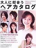 大人に似合うヘアカタログ―自分らしいヘアスタイルで、もっとキレイな私を見つける! (Seibido mook)