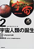 NHKスペシャル宇宙 未知への大紀行〈2〉宇宙人類の誕生 (NHKスペシャル)