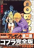 コブラ 11 完全版 (MFコミックス)