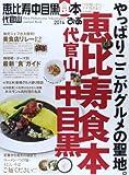 ぴあ恵比寿代官山中目黒食本 2014 日常使いからプチ贅沢まで220軒! (ぴあMOOK)