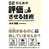 SEのための評価させる技術