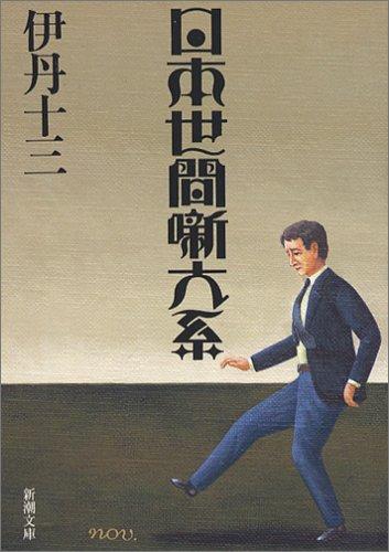 日本世間噺大系