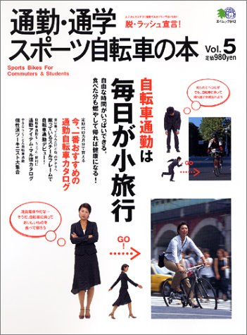 通勤・通学スポーツ自転車の本 (Vol.5) (エイムック (942))