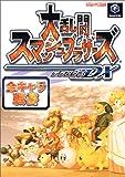 大乱闘スマッシュブラザーズDX 全キャラ戦書 (任天堂ゲーム攻略本)
