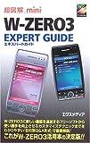 超図解mini W‐ZERO3 EXPERT GUIDE (超図解miniシリーズ)