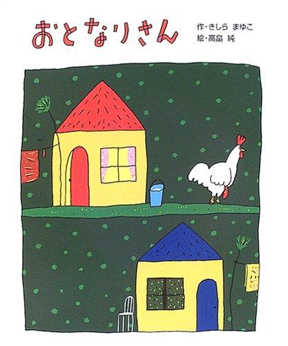 おとなりさん [大型本] / きしら まゆこ (著); 高畠 純 (イラスト); BL出版 (刊)