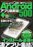 GALAXY Sを使い倒す!Androidアプリ最新版500―インストール必須の凄アプリが集結!! (メディアボーイMOOK ビギナーズ裏PC)