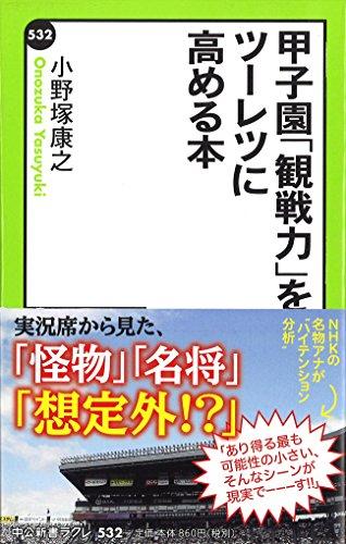 甲子園「観戦力」をツーレツに高める本 (中公新書ラクレ 532)