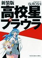 高校星プラウラ (ヤングキングコミックス)