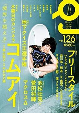 クイック・ジャパン 126