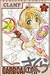 カードキャプターさくら(7) (KCデラックス (989))