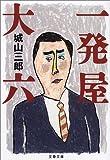 一発屋大六 (文春文庫)