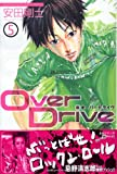 OverDrive(5) (講談社コミックス)