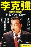 李克強次期中国首相本心インタビュー―世界征服戦略の真実