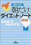 書きこみ式「朝だけ」ダイエット・ノート (王様文庫)