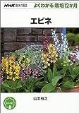 エビネ (NHK趣味の園芸・よくわかる栽培12か月)