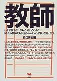 グレーゾーンへ(16) 普通学級の呪縛�@ 森口奈緒美の問題提起