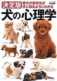 決定版 犬の心理学 愛犬の気持ちが手に取るようにわかる