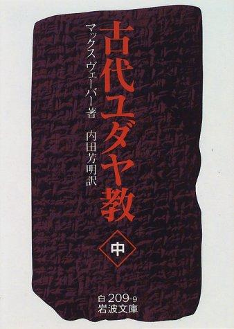 古代ユダヤ教 (中)