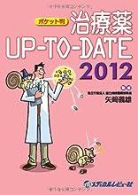 ポケット判 治療薬UP-TO-DATE 2012年版