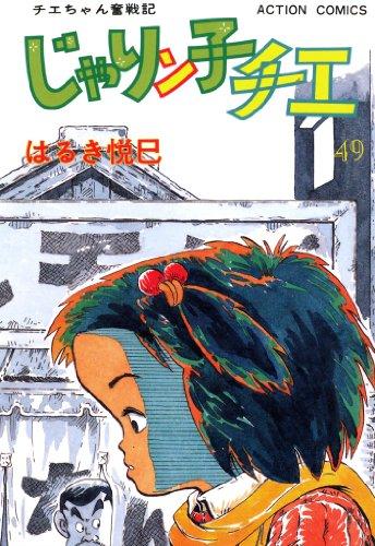 じゃりン子チエ : 49 (アクションコミックス)