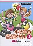 学校教科書準拠による 小学生の音楽ドリル(上)1・2ねんせい