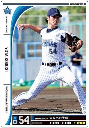 オーナーズリーグ09 白カード 小杉陽太 横浜ベイスターズ