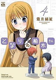 となりの柏木さん (4) (まんがタイムKRコミックス フォワードシリーズ)