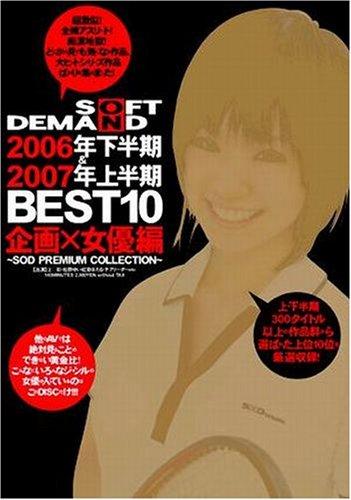 SOD 2006年下半期&2007年上半期 BEST10 企画×女優編