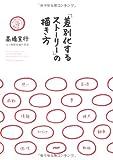 「差別化するストーリー」の描き方 [単行本(ソフトカバー)] / 高橋 宣行 (著); PHP研究所 (刊)
