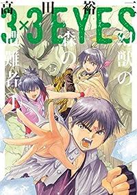 3×3EYES 幻獣の森の遭難者(4) (ヤングマガジンコミックス)