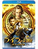 ライラの冒険 黄金の羅針盤 (Blu-ray Disc)