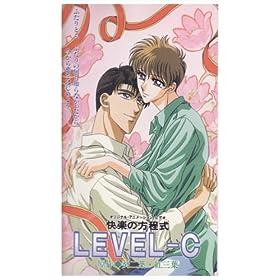 ���y�̕���� LEVEL-C [VHS]
