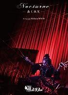 Nocturne -�������- [DVD](�߸ˤ��ꡣ)
