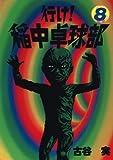 行け!稲中卓球部(8) (ヤンマガKCスペシャル (568))