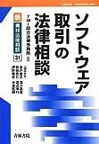 ソフトウェア取引の法律相談 (新・青林法律相談)