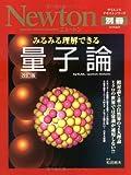 みるみる理解できる量子論 改訂版―相対論と並ぶ自然界の2大理論 ミクロの世界では常識が通用しない!? (ニュートンムック Newton別冊サイエンステキストシリーズ)