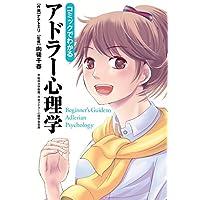 Amazon.co.jp: コミックでわかるアドラー心理学 電子書籍: ナナト エリ, 向後 千春: Kindleストア